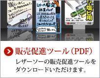 販売促進ツール(PDF) レザーソーの販売促進ツールをダウンロードいただけます。