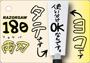180シリーズ 両刃 手書き風POP