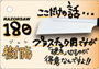 180シリーズ 樹脂 手書き風POP