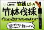 Lシリーズ LB-A 竹挽 手書き風POP