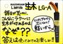Lシリーズ LG-A 生木 手書き風POP