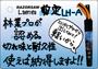 Lシリーズ LH-A 剪定 手書き風POP