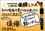 Lシリーズ LT-A 仮枠 手書き風POP
